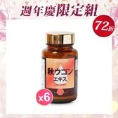 健康食妍 週年慶限定 高濃度秋薑黃6入組【BG Shop】