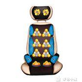 按摩椅全身多功能靠墊頸椎腰部自動電動家用老年人肩背部按摩器儀多色小屋YXS
