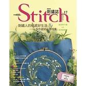 Stitch刺繡誌(17)刺繡人的植感好生活─手作縫紉小物特集
