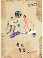 二手書《書寫青春(8):第八屆台積電青年學生文學獎得獎作品合集》 R2Y ISBN:9570838906