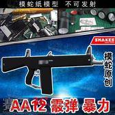 黑五好物節 AA12霰彈 3D紙模型立體拼圖