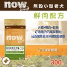 【毛麻吉寵物舖】Now! 鮮肉無穀天然糧 小型老犬配方-300克-狗飼料/ WDJ推薦/ 狗糧