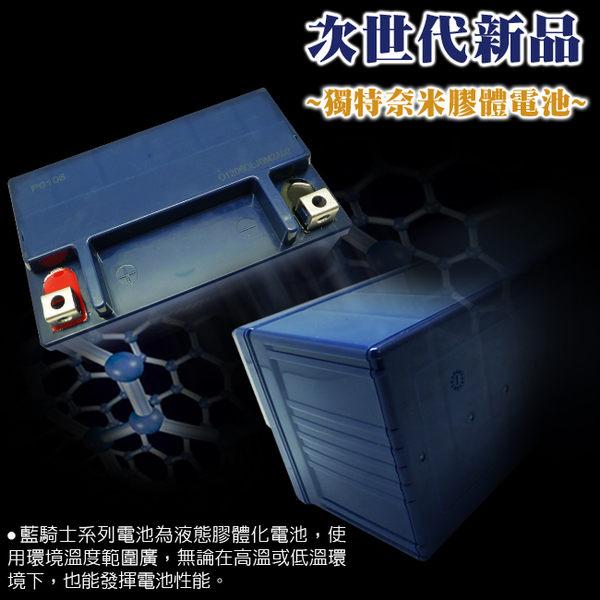 【DYNAVOLT 藍騎士】MG7B-4-C 摩托車電瓶電池/重機電瓶