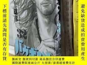 二手書博民逛書店井上雄彥罕見バガボンド 第32冊 日文原版32開漫畫書 《浪客行