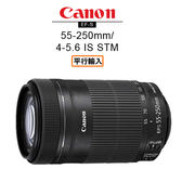 送保護鏡清潔組 3C LiFe CANON EF-S 55-250mm F4-5.6 IS STM鏡頭 平行輸入 店家保固一年