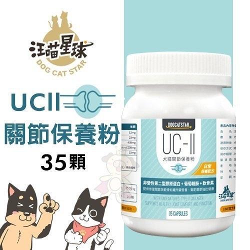 『寵喵樂旗艦店』DogCatStar汪喵星球 UCII關節保養粉(日常保養配方)35顆·犬貓營養品