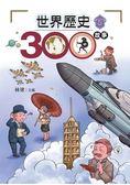 世界歷史300故事5