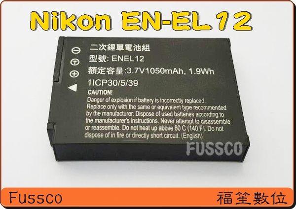NIKON EN-EL12 ENEL12 防爆鋰電池 保固一年 P300 P310 P330 P340 AW120 AW130 S9700 S9900 S710 S630 S640