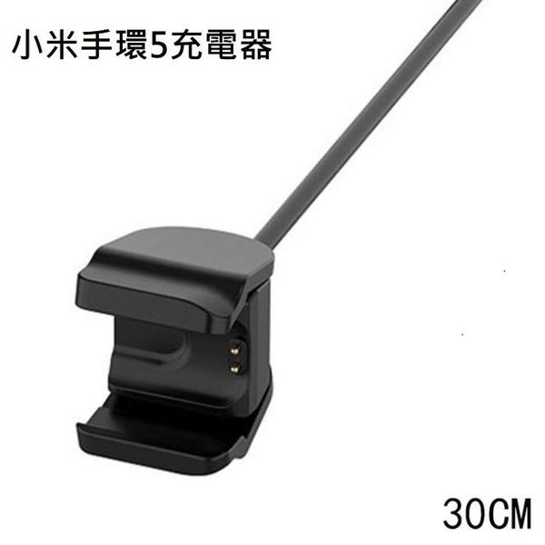 【世明國際】小米手環5充電器免拆卸夾子款 小米手環五代充電線 夾子充電