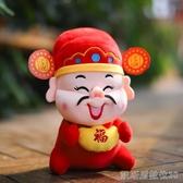 鼠年吉祥物毛絨玩具喜慶財神公仔布娃娃玩偶新年禮物訂製 凱斯盾