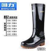 雨鞋高筒男士水鞋男款防滑防水中筒釣魚工作雨靴塑膠套鞋膠鞋 新年禮物