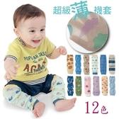 襪套 嬰兒襪 【JB0004】寶寶學步襪套 護膝襪套 保暖護套