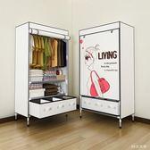 衣柜簡易布衣柜簡約現代經濟型成人組裝鋼管加厚單人宿舍小號 QG2983『M&G大尺碼』