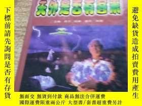 二手書博民逛書店罕見天外是否有客來Y241950 北方婦女兒童出版社 出版199
