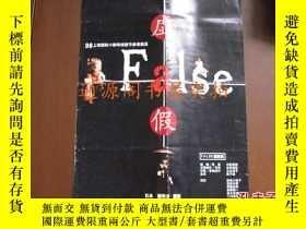 二手書博民逛書店節目單:虛假罕見False--98上海國際小劇場戲劇節參演劇目Y