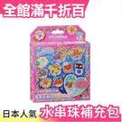 【小福部屋】日本 【AQ-206】EPOCH 創意 DIY 玩具 夢幻星星水串珠補充包 禮物【新品上架】