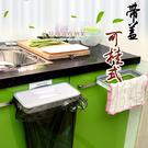 廚房門背式手提垃圾袋支架 掛架 抹布 收納架