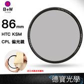 送日本鹿皮拭鏡布 B+W XS-PRO 86mm CPL KSM HTC-PL 高精度 高穿透 高透光凱氏環形偏光鏡 捷新公司貨