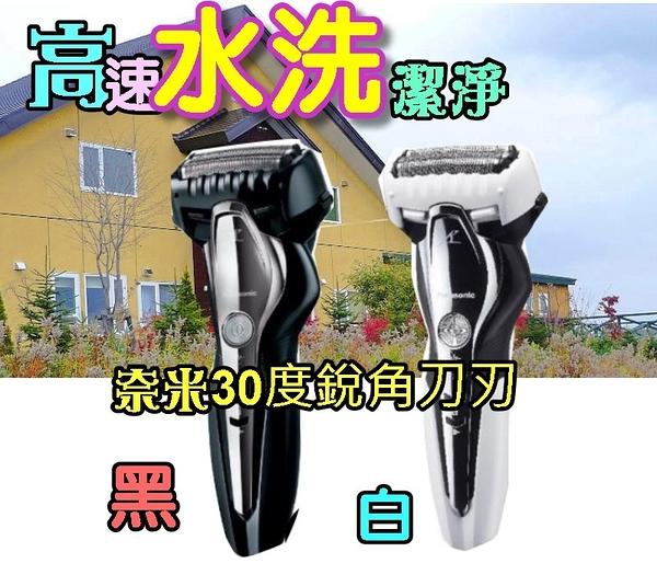 日本原裝世界電壓國際牌浮動三刀頭水洗電鬍刀ES-ST2R