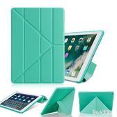 平板保護套 ipad2018新款保護套女paid9.7英寸a1893蘋果6Air2平板殼 nm11911
