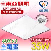 【有燈氏】東亞照明 LED 35W 平板 輕鋼架 T-BAR燈 薄型 節能標章 白光【LPT-2405AD】