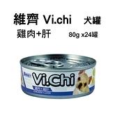 維齊-犬罐-雞肉+肝80g*24罐-箱購