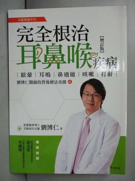 【書寶二手書T1/養生_NJK】完全根治耳鼻喉疾病:眩暈、耳鳴、鼻過敏、咳嗽、打鼾【增訂