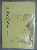 【書寶二手書T8/文學_OSD】中國小說美學_葉朗