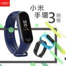 3C便利店【小米第三代】素色替換手環腕帶...