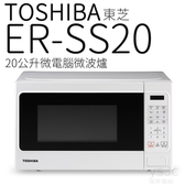TOSHIBA東芝微電腦料理微波爐 20L ER-SS20 20公升