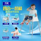 寶寶餐椅小孩吃飯椅子可折疊多功能便攜式bb凳嬰兒餐桌椅兒童餐椅【狂歡萬聖節】