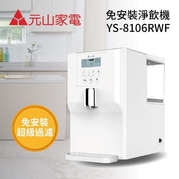 【領卷再折】元山 YS-8106RWF 免安裝超級過濾淨飲機 公司貨