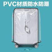 透明防水行李箱保護套旅行箱套