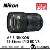 Nikon AF-S 16-35mm f/4G ED VR 2.5級防手震 超廣角變焦鏡 【公司貨】*上網登錄送郵政禮券 (至2021/3/31止)