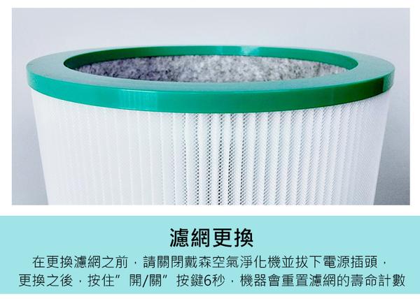 2入組 福利品 Dyson 戴森 pure cool 二合一涼風空氣清淨機 HEPA高效濾網/過濾器(副廠)for TP03/TP02/TP01/TP00