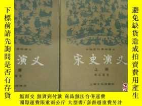 二手書博民逛書店罕見宋史演義(上下冊)Y5403 上海文化出版社 上海文化出版社