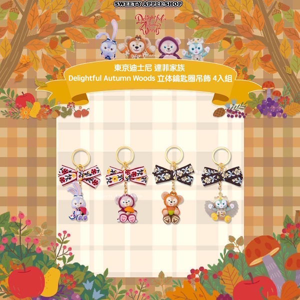 (現貨&樂園實拍) 日本限定 東京迪士尼 達菲家族 Delightful Autumn Woods 立体鑰匙圈吊飾 4入套組