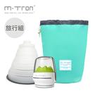 MTRON 英國 攜帶型 / 多功能 紫外線奶瓶消毒器-旅行組 (消毒器x1, 連接罩x1, 收納袋x1)