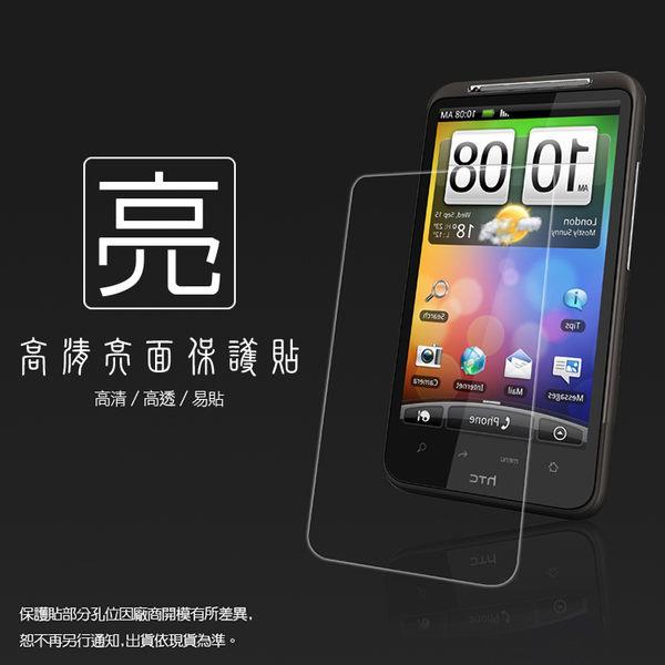 ◆亮面螢幕保護貼 HTC A9191 Desire HD G10 保護貼 亮貼 亮面貼