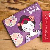 〔apmLife 生活雜貨〕日本 kurochiku 京都舞妓超效能吸油面紙