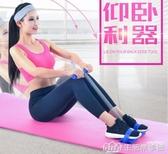 仰臥起坐拉力器健身器材家用瘦腰減肚子運動收腹肌腳蹬輔助器 生活樂事館