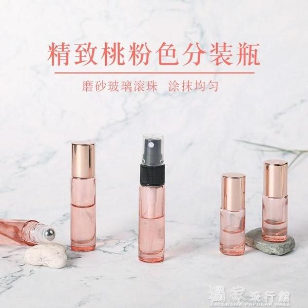 精油分裝桃粉色玻璃滾珠瓶超美!5-10ml走珠瓶香水分裝瓶精油空瓶加厚 【快速出貨】