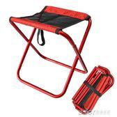戶外摺疊椅超輕便攜 迷你摺疊凳釣魚美術寫生小馬扎凳子露營椅子igo 溫暖享家