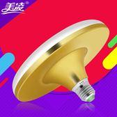 LED燈泡大功率超亮飛碟燈家用E27螺口節能燈廠房車間照明光源 野外之家