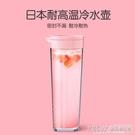 日本asvel冷水壺 塑料家用密封涼水壺 耐熱耐冷冰箱果汁壺涼水杯CY『新佰數位屋』