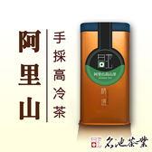 【名池茶業】回甘香甜阿里山高海拔烏龍茶(150g*4)