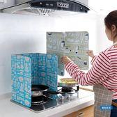 隔油板煤氣灶鋁箔擋油板隔熱板廚房炒菜隔油板家用灶台防濺油擋板wy