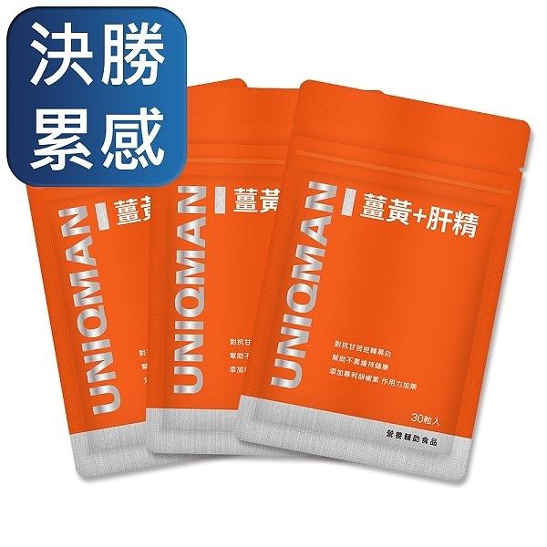 薑黃+肝精膠囊食品(30粒/袋)3袋組【UNIQMAN】