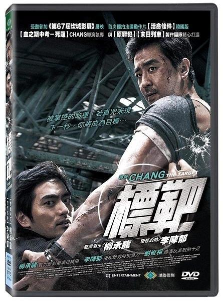 標靶 DVD The Target (購潮8)
