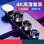 廣角手機鏡頭專業拍攝單反通用微單自拍補光燈安卓蘋果魚眼微距鏡頭手機相機攝像頭